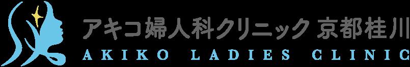 アキコ婦人科クリニック 京都桂川 婦人科・産科・美容診療
