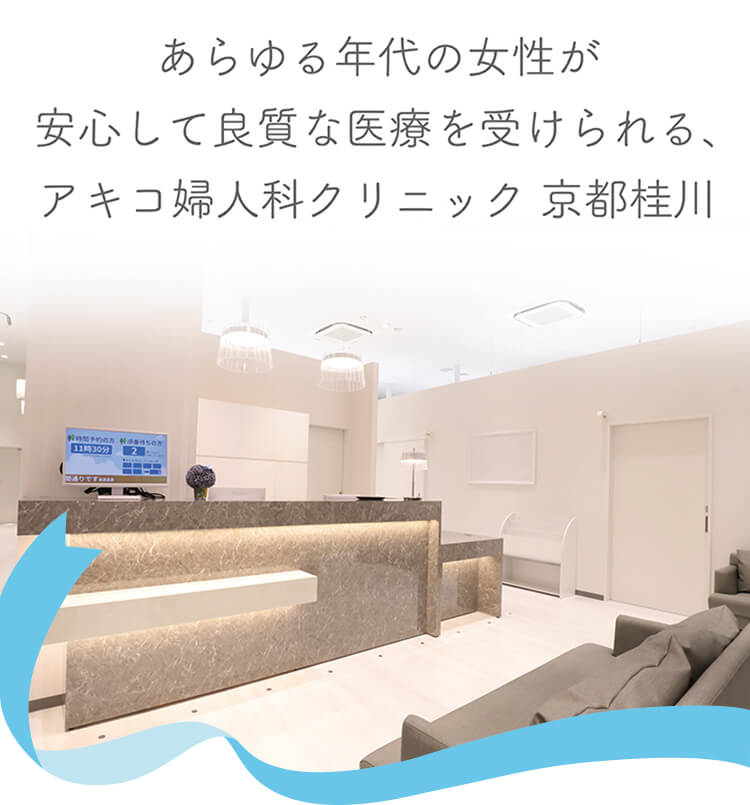 京都市で婦人科をお探しの方はアキコ婦人科クリニックまで