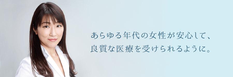アキコ婦人科クリニック院長 伊藤 亜希子